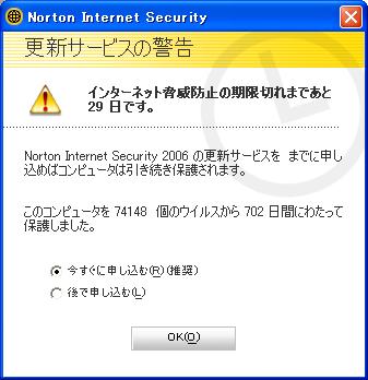 ウイルス脅威過ぎ.PNG