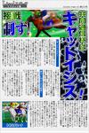 キャット新聞2号.PNG