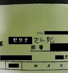白昼の呪通信.JPG